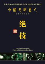 Chinese Folk Arts and Artisans DVD