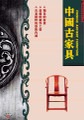 Chinese ancient furniture DVD