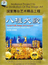 great folk songs of guangxi