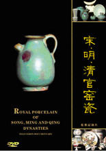 Royal Porcelain of Song, Ming, and Qing Dynasties DVD