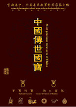 Most Precious Treasures of China DVD