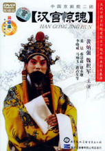 Nightmare at the Han Palace DVD