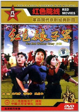 Red Women Detachment DVD