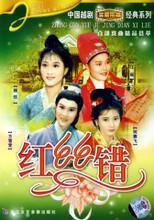Yue Opera Romance of the Red Silk DVD