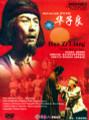Hua Zi Liang DVD