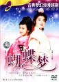 Yue Opera Dream of Butterfly DVD