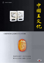 Chinese jade culture DVD