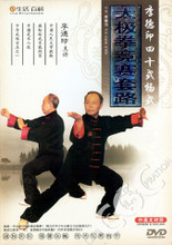tai chi boxing competition routine