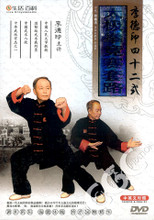 42-Posture Tai Chi Boxing Competition Routine
