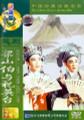 Yue Opera Film Liang Shanbo and Zhu Yingtai DVD