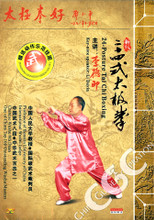 New Edition 24-Posture Tai Chi Boxing (Teaching Video)