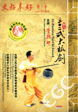32 form taiji swordplay