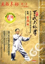 42-Posture Tai Chi Boxing