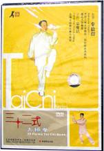 32 Form Taijiquan