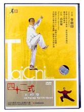 42 Form Taijiquan