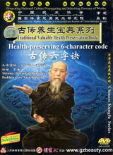 Valuable Traditional Health Preservation Series Health-preserving 6-Character Code