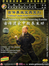 Valuable Traditional Health Preservation Taoist Secondary Health Preserving Exercise
