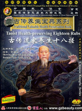Valuable Traditional Health Preservation Series Taoist Health-Preserving Eighteen Rubs