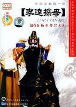 Li Kui Visits His Mother DVD