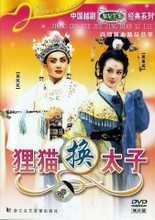 Yue Opera How a Dead Cat was Substituted for a New-born Prince DVD