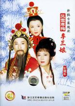 Yue Opera Plum Blossom in Snow - Li Sanniang DVD