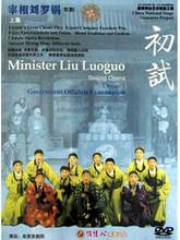 beijing opera prime minister liu luoguo dvd