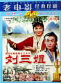 Gui Opera Liu San Jie Movie
