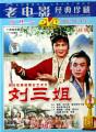 Gui Opera Liu San Jie Movie