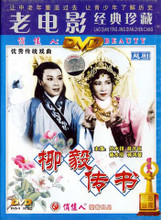 Yue Opera Liu Yi Delivers a Letter DVD