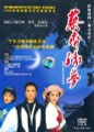 Yue Opera An Incomplete Dream of the Inferiormeal HouseDVD