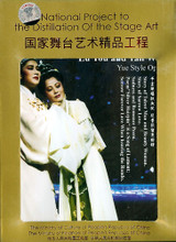 Yue Opera Lu You and Tang Wan DVD