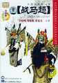 Campaigning against Ma Chao DVD