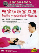 Treating Hypertension by Massage