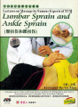 Lumbar Sprain and Ankle Sprain