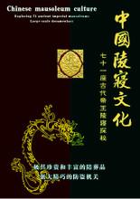 Chinese Mausoleum Culture Exploring 71 Ancient Imperial Mausoleums DVD