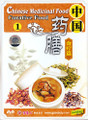 Chinese Medicinal Food Curative Food