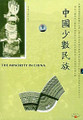 The Minority in China DVD