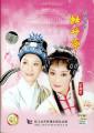 Yue Opera Peony Pavilion DVD
