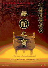 The Most Valuable Treasures of the Chinese Museums DVD
