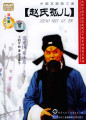 Orphan of Zhao Family DVD