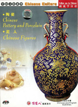 Chinese Culture Chinese Figures Chinese Pottery and Porcelain