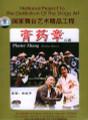 Plaster Zhang DVD