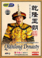 Historical TV Play Series QIANLONG DYNASTY