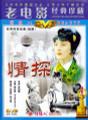 Trials of Love DVD