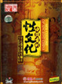 Sex Culture of Ancient China DVD