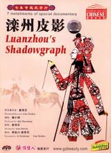 Hebei Chinese Shaowgraph