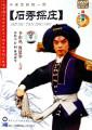 Shi Xiu Spies the Zhu Family Village