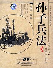 art of war of Sun Zi