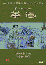 Chinese Tea Culture DVD