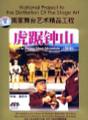 Drama Tigers in Zhong Shan Mountain